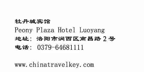 luoyang peony plaza